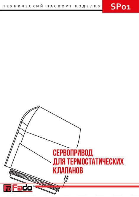Сервопривод для термостатических клапанов SP01