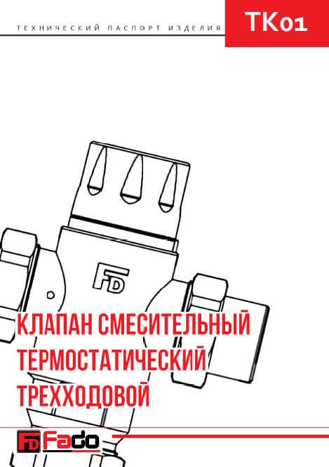 Клапан смесительный термостатический трехходовой TK01