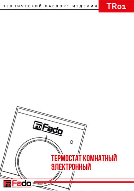 Термостат комнатный электронный TR01