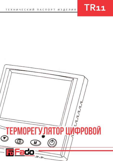 Терморегулятор цифровой TR11